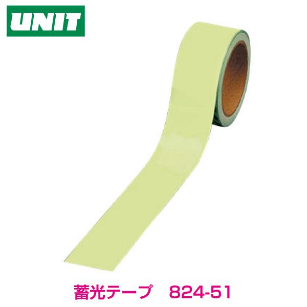 【蓄光 避難口】中輝度 蓄光テープ 50mm幅×10m巻 824-51