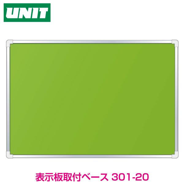 表示板取付ベース 650×950 ベース板のみ 301-20