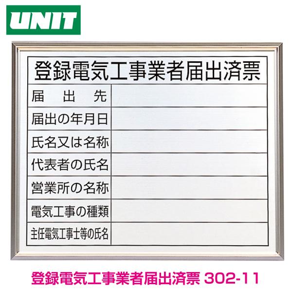 登録電気工事業者届出済票 アルミ額縁付 302-11