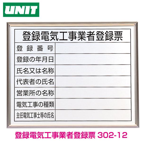 登録電気工事業者登録票 アルミ額縁付 302-12