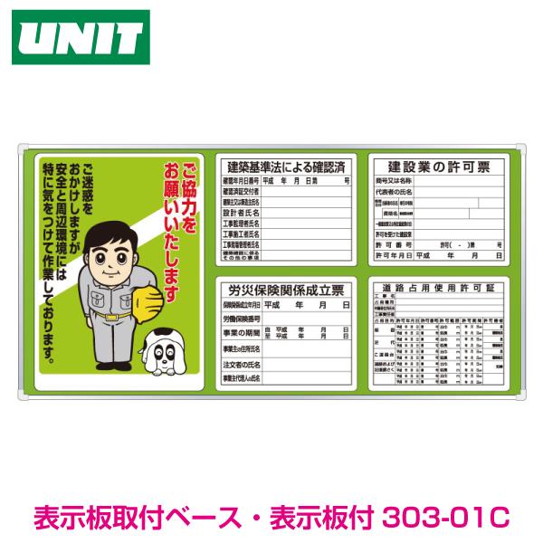表示板取付ベース表示板付90×180cm 303-01C