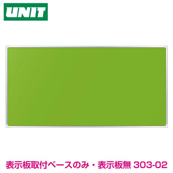 表示板取付ベース表示板無90×180cm 303-02