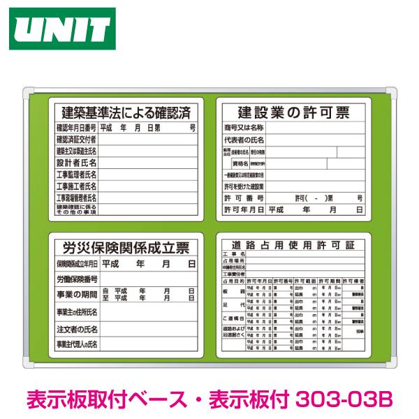 表示板取付ベース・表示板付90×120cm 303-03B