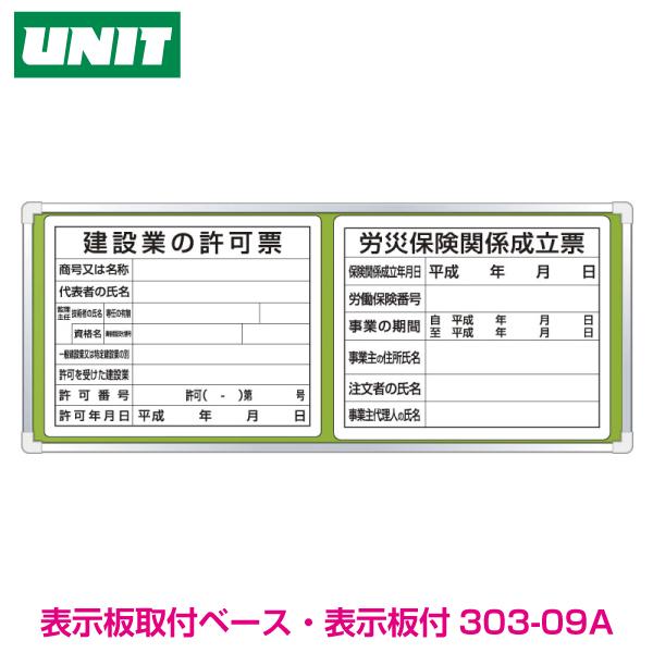 表示板取付ベース・表示板付45×110cm 303-09A