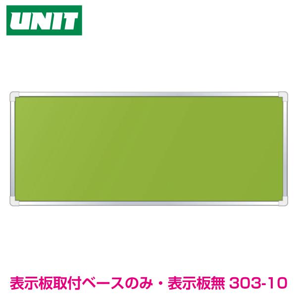 表示板取付ベース・表示板無45×110cm 303-10
