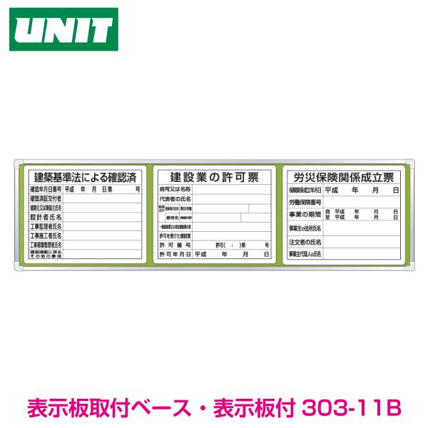 表示板取付ベース・表示板付45×163cm 303-11B