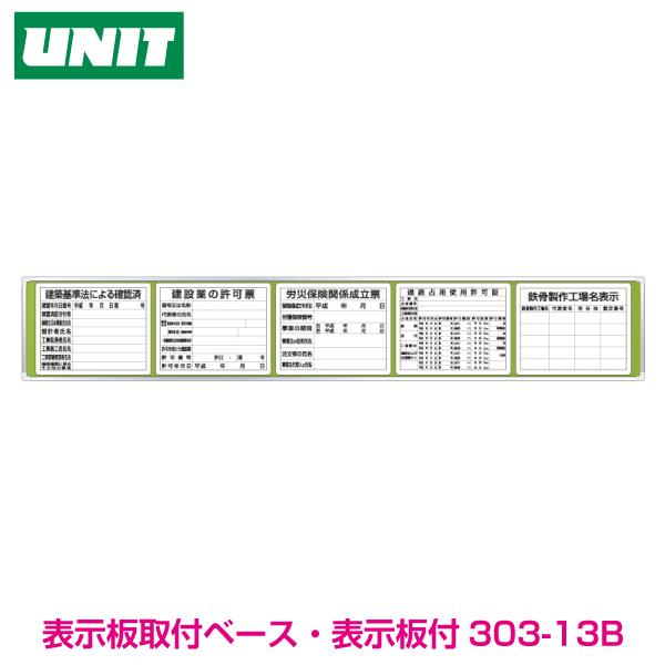 表示板取付ベース表示板付45×270cm 303-13B