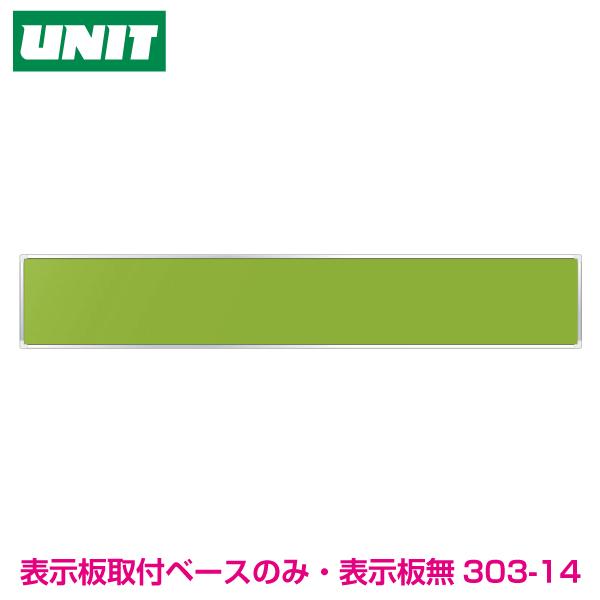 ◎表示板取付ベース表示板無45×270cm 303-14