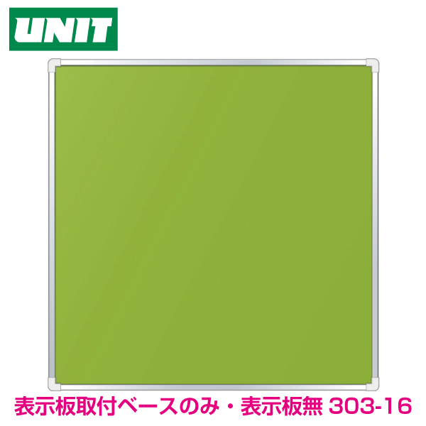 表示板取付ベース・表示板無95×95cm 303-16
