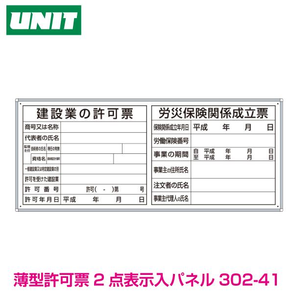 薄型許可票2点表示入パネル 302-41