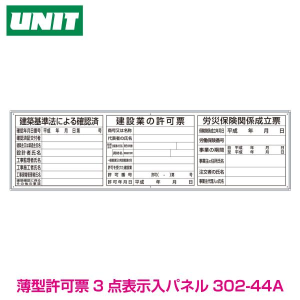薄型許可票3点表示入パネル 302-44A