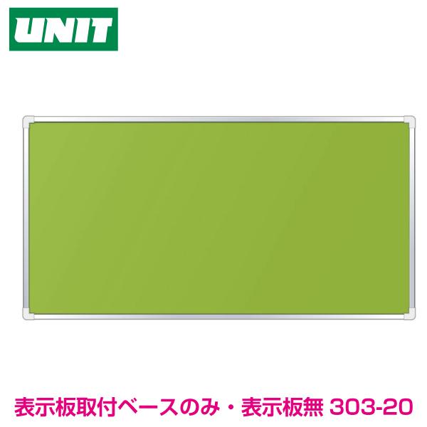 表示板取付ベース・表示板無65×125303-20