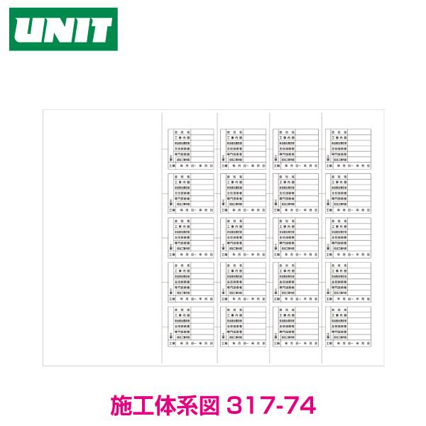 施工体系図 水性ペン・消し具付(屋内用)317-74