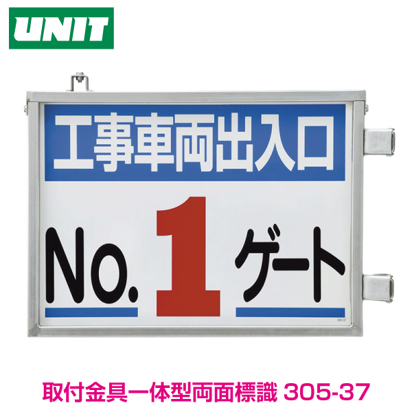 車両出入口標識 NO.1・2・3・4ゲート 305-37-40