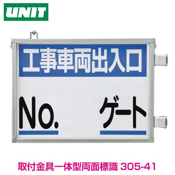 車両出入口標識 305-35○○ゲート305-41