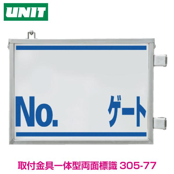 車両出入口標識 No.〇〇ゲート 305-77