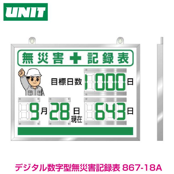 【無災害記録表】デジタル数字無災害記録表 867-18A