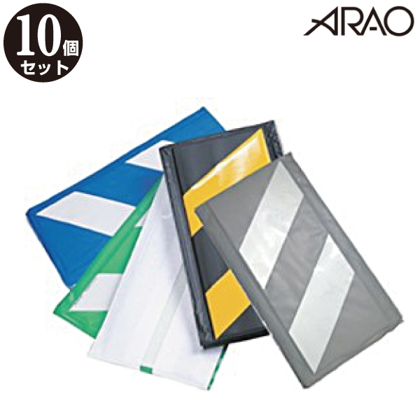 【送料無料】アラオ コーナーガード (反射タイプ) 270×2000mm (黄黒/緑白/青白/グレー白) 10枚セット