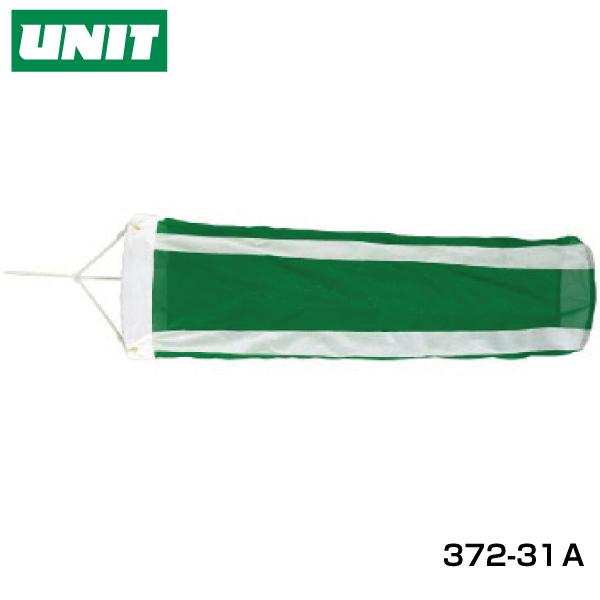 【送料無料】吹き流し(緑/白) 650φ×2150mm 372-31A 吹流し ふき流し 風速の目安