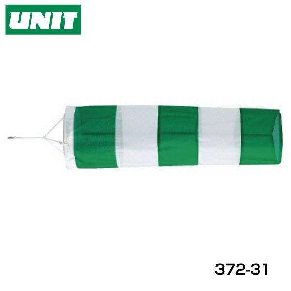 吹き流し 緑/白 650φ×2150mm 372-31 吹流し ふき流し 風速の目安