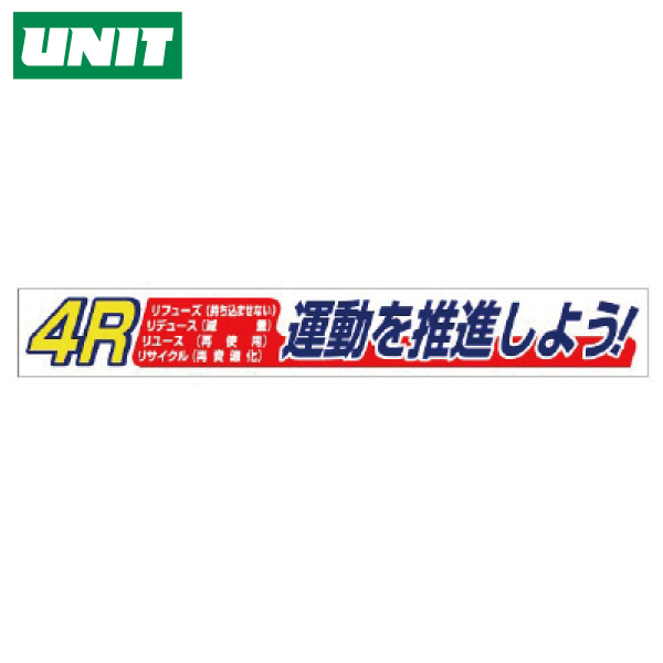 横断幕 4R運動 352-17
