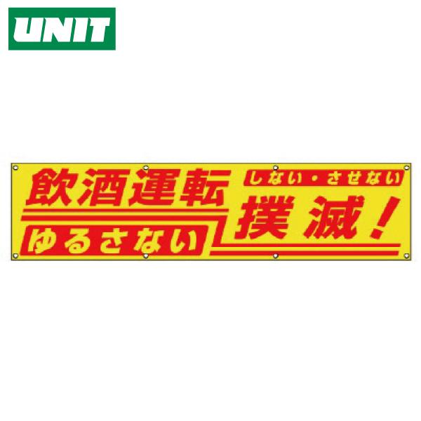 横幕 822-16 飲酒運転撲滅 870×3600mm