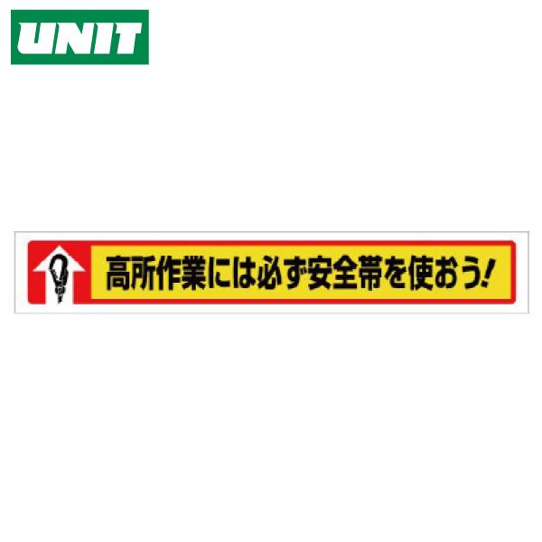 横断幕 高所作業には必ず安全帯を使おう! 352-03