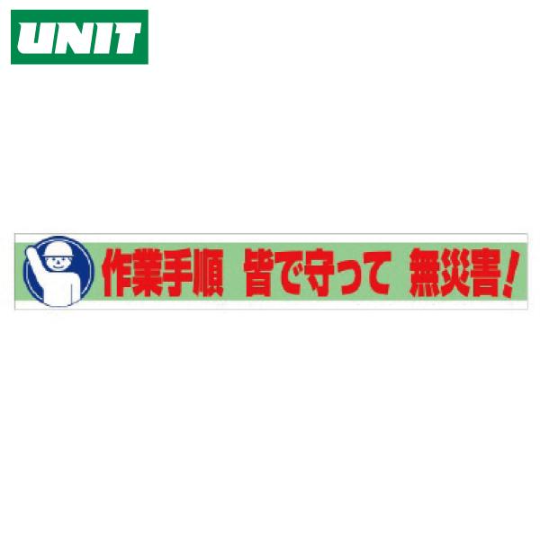 横断幕 作業手順 皆で守って無災害! 352-11