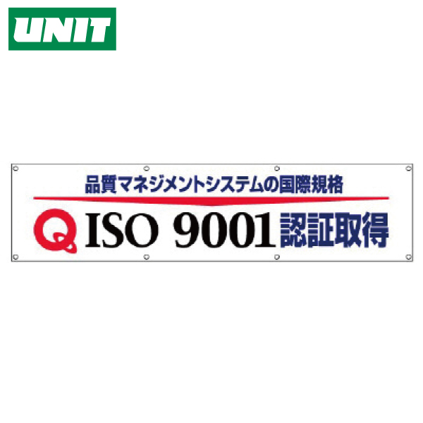 横断幕 ISO9001認証取得 822-17