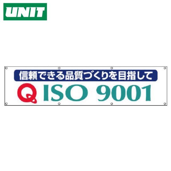 横断幕 ISO9001 822-18A