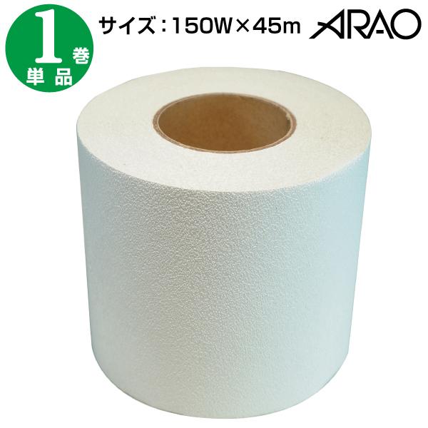 カットライン 白 150W×45m 1巻【白線テープ 仮ライン テープ 駐車場 ラインテープ】