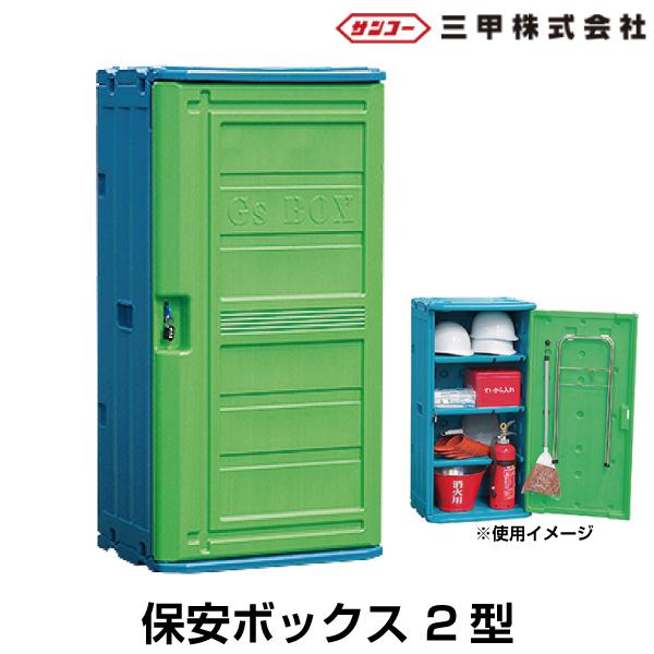 保安ボックス2型 806351-01【保安用品収納箱・防災用品収納箱】