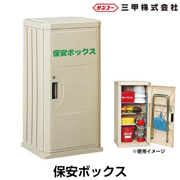 保安ボックス 806370☆代引不可☆【保安用品収納箱・防災用品収納箱】