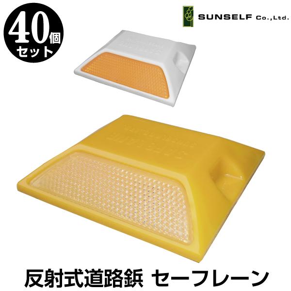 反射式 道路鋲 縁石鋲 セーフレーン 40個セット 黄又白をお選び下さい