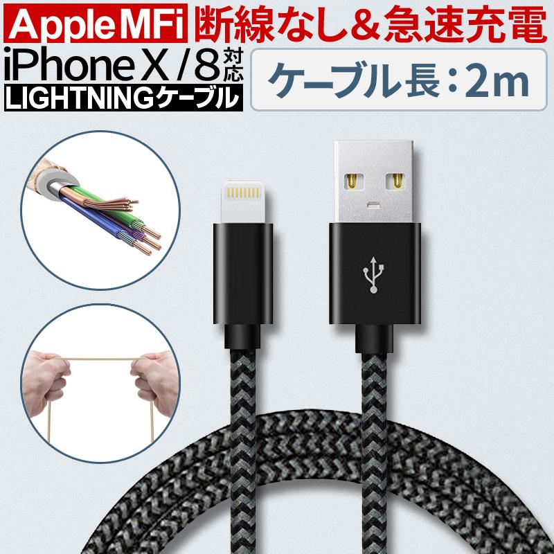 長期保証で安心 断線に強く 急速充電にも対応した MFi認証のiPhone 充電ケーブル ライトニングケーブル 【クーポンで10%OFF】 【長期保証・MFi認証】 Lightning ケーブル 2m iPhone 充電ケーブル ライトニングケーブル 認証 iPhone X 8 7 6s Plus 5s 5c iPad Air mini 対応 耐久 断線防止