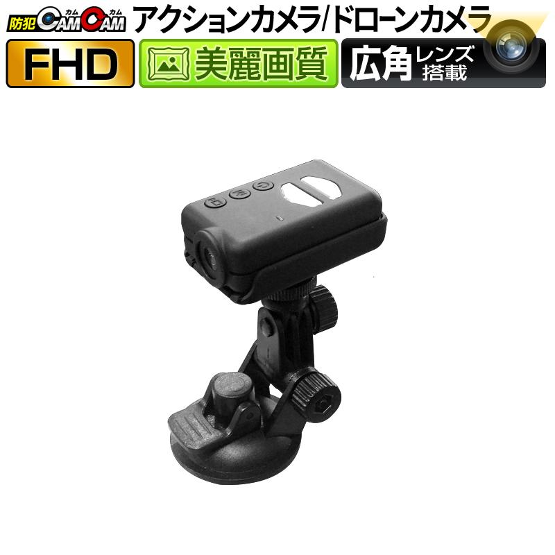 【クーポンで20%OFF】 小型カメラ アクションカメラ goproより軽い アクションカメラ ドローン カメラ FPV マウントセット 【あす楽】