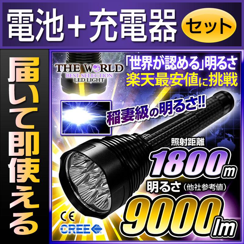 LED懐中電灯 最強 懐中電灯 充電式 防水 フラッシュライト 防災 強力 LEDライト【FL-015】【電池・充電器セット】 【あす楽】