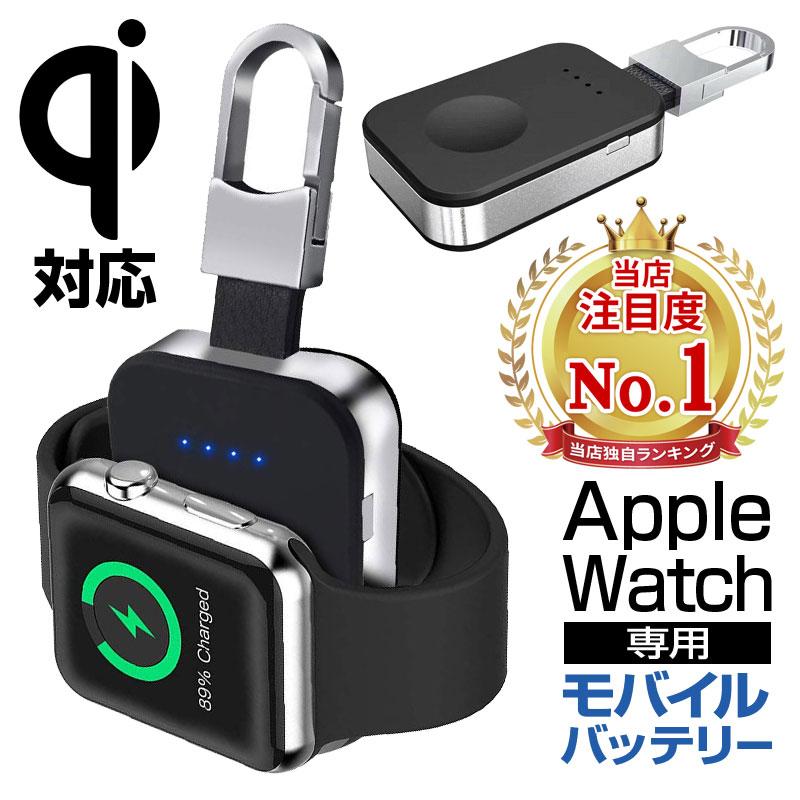 【クーポンで20%OFF】 apple watch 充電器 ワイヤレス充電器 series 4 3 2 1 対応 アップルウォッチ 充電 Qi 980mAh 【あす楽】