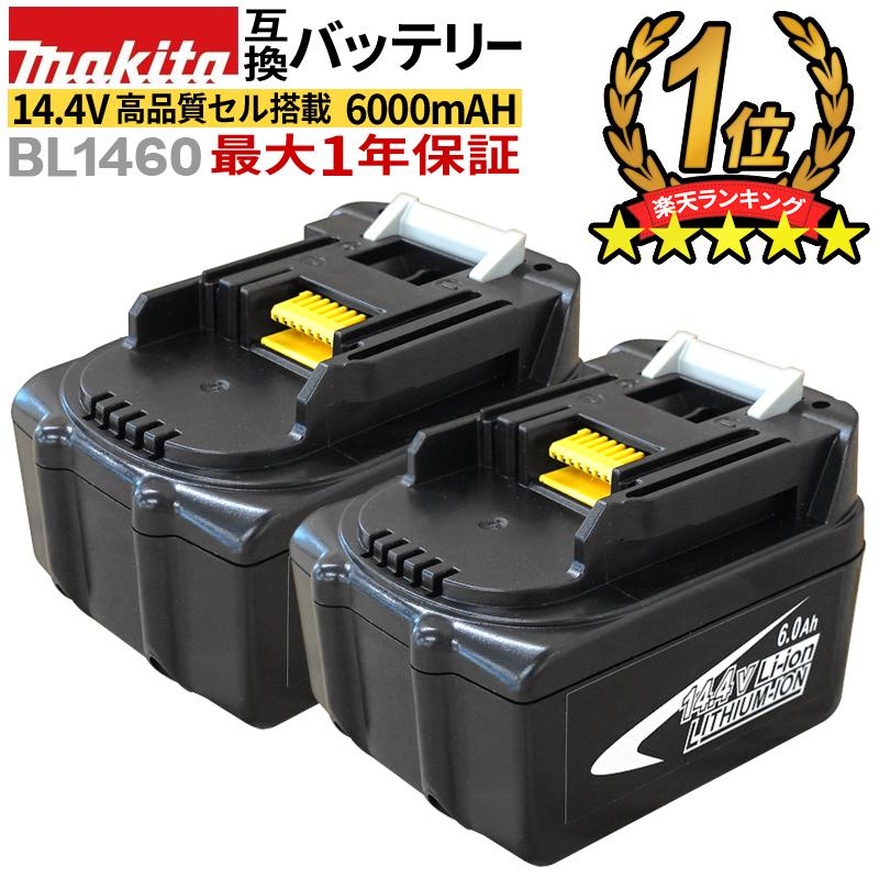 【2個セット】 14.4v 6000mAh BL1460 makita マキタ バッテリー 互換バッテリー マキタ 掃除機 BL1430 BL1440 BL1450 BL1460 対応 【あす楽】