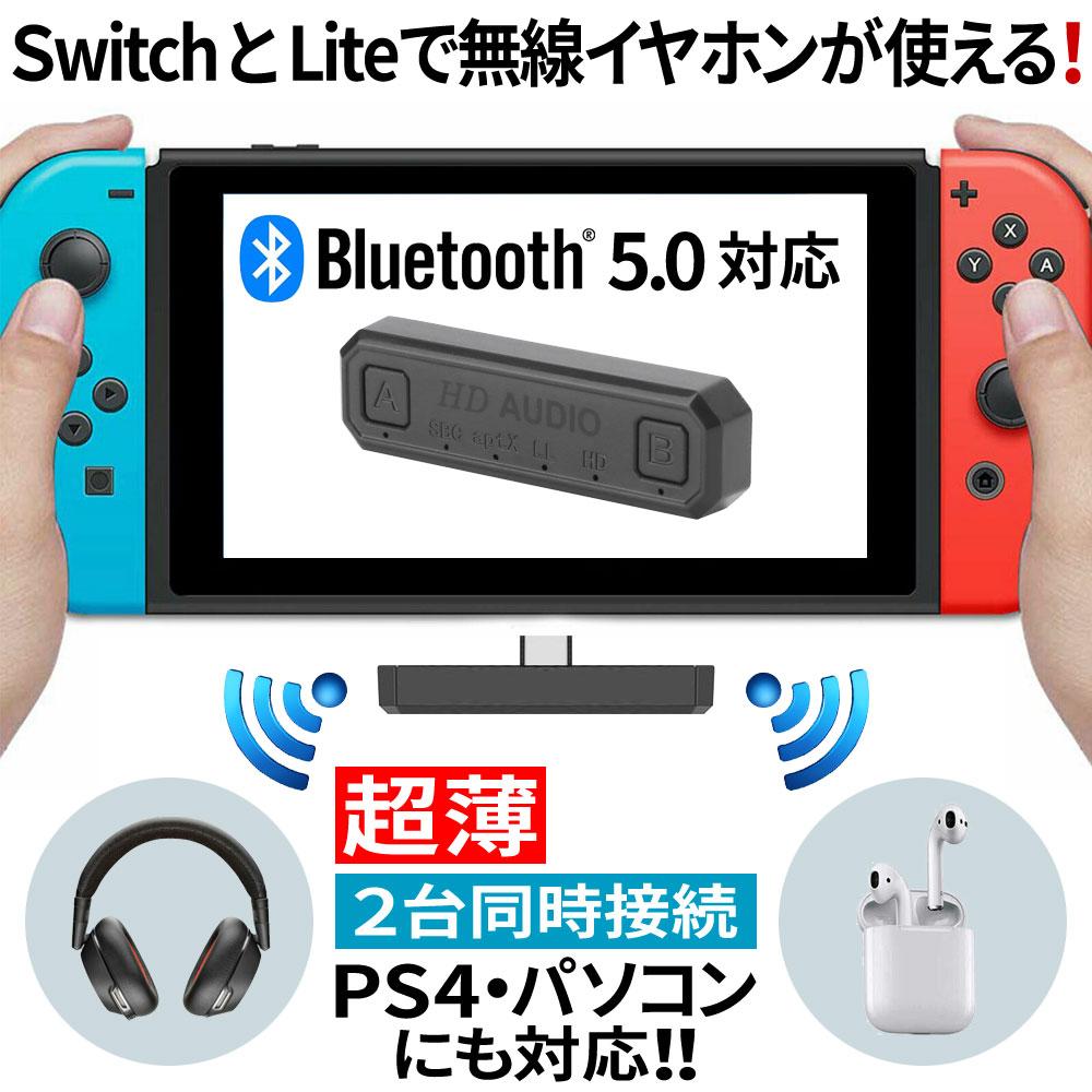 Nintendo Switchの音声をワイヤレスイヤホンで聞ける オーディオアダプター クーポン最大15%OFF 評価 Switch イヤホン ワイヤレス Bluetooth トランスミッター PS4 PC Macbook ヘッドフォン ワイヤレスレシーバー Type-C 本物 Windows トランシーバー USB ヘッドセット