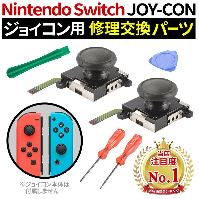 joy-con 修理 セット Joy-con スティック 修理セット クーポン最大15%OFF ジョイコン 任天堂スイッチ 修理交換用パーツ 修理キット JOY-CON Nintendo Switch コントローラー セール 特集 修理器具 工具セット 修理パーツ 卓越