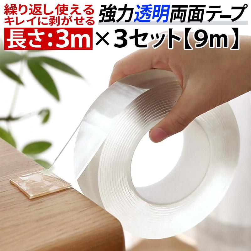 話題の万能テープ 強力な粘着力でしっかり固定 洗えば何度でも繰り返し使える 【クーポンで10%OFF】 両面テープ 超強力 はがせる 【9m】3m 3セット 超強力テープ 防犯対策 滑り止め