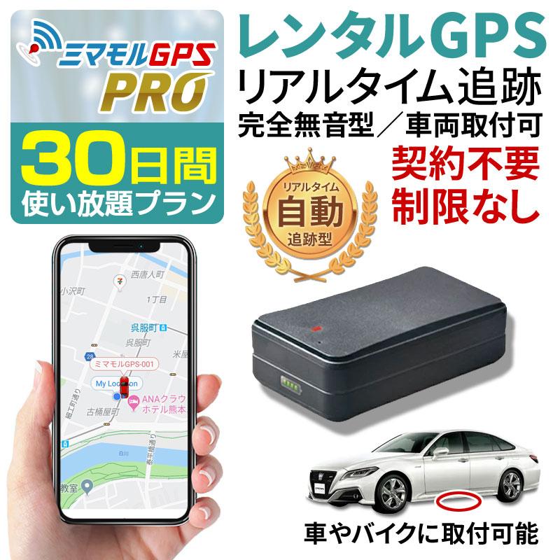 【クーポンで20%OFF】 ミマモル GPS 追跡 小型 30日間 レンタルGPS PROタイプ GPS発信機 GPS追跡 GPS浮気調査 車両追跡 認知症 リアルタイム ジーピーエス