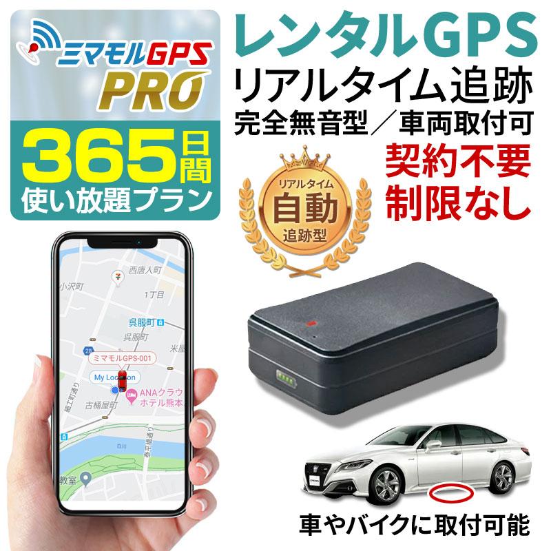 【クーポンで最大20%OFF】 レンタルGPS GPS 追跡 GPS発信機 ミマモル 小型 認知症 GPS追跡 GPS浮気調査 ジーピーエス PROタイプ リアルタイム 車両追跡 365日間