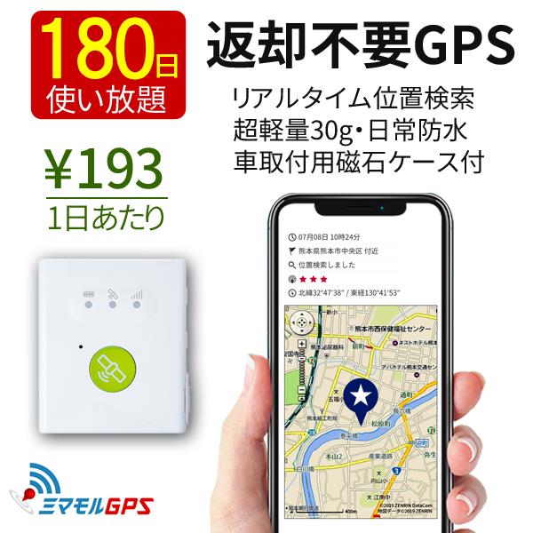 【クーポンで20%OFF】 【180日間使い放題返却不要】 ミマモル GPS 追跡 小型 返却不要GPS 超小型タイプ GPS発信機 GPS追跡 GPS浮気調査 車両追跡 認知症 リアルタイム ジーピーエス