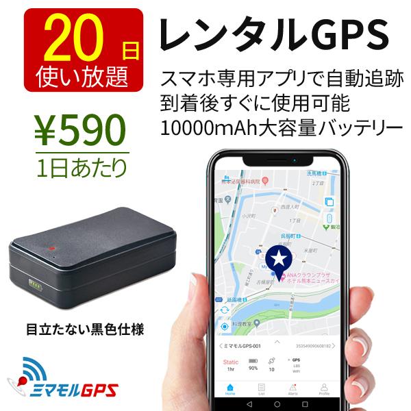 【クーポンで20%OFF】 ミマモル GPS 追跡 小型 15日間 レンタルGPS PROタイプ GPS発信機 GPS追跡 GPS浮気調査 車両追跡 認知症 リアルタイム ジーピーエス