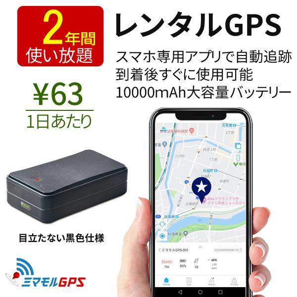 【クーポンで20%OFF】 ミマモル GPS 追跡 小型 730日間 レンタルGPS PROタイプ GPS発信機 GPS追跡 GPS浮気調査 車両追跡 認知症 リアルタイム ジーピーエス