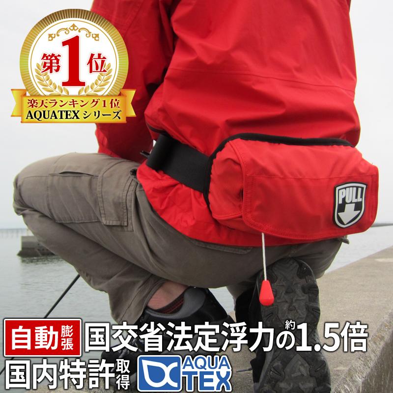 AQUATEX アクアテクス AIR エアー 自動膨張式 ポーチタイプ ライフジャケット 釣り 救命胴衣 大人用 日本国内特許取得品 スーパーSALE 10%OFF 割り引き ウエストタイプ ベルト 大人気