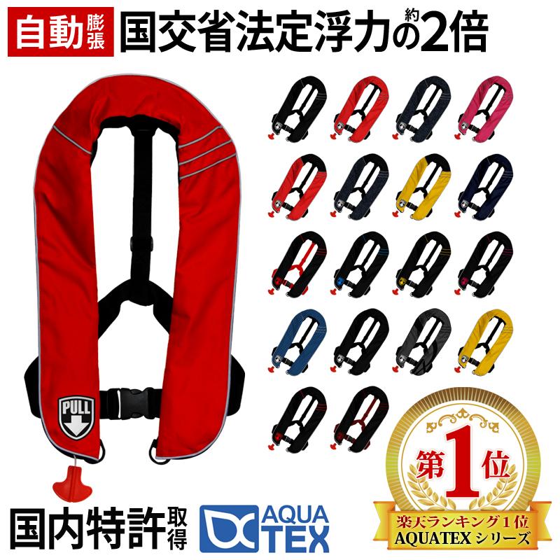 AQUATEX 流行のアイテム アクアテクス AQUA-FIT アクアフィット 自動膨張式 ベストタイプ ライフジャケット 大人用 内祝い 日本国内特許取得品 クーポン最大15%OFF 釣り 救命胴衣