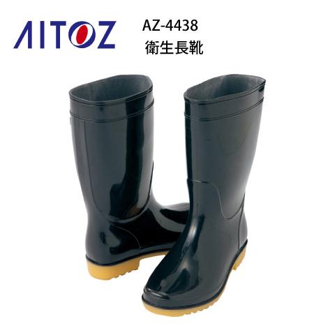 オーソドックスな衛生長靴 衛生長靴 アイトス 捧呈 感謝価格 AZ-4438 Aitoz 先芯なし 長靴 耐油 ワーキングブーツ